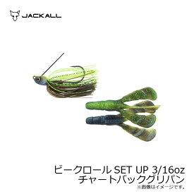 ジャッカル ビークロールSET UP 3/16oz チャートバックグリパン 【釣具のFTO 10/25(日)は楽天カードでポイント最大8倍 最終日】
