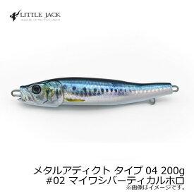 Fishing lure LITTLE JACK 175g JIG METAL ADICT TYPE 04 #04 sinking micro jigging