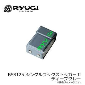 リューギ BSS125 シングルフックストッカーII ディープグレー 【釣具 釣り具】