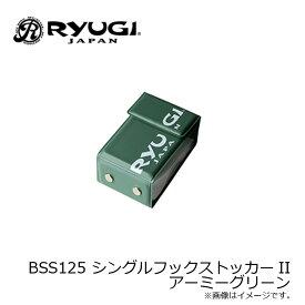 リューギ BSS126 シングルフックストッカーII アーミーグリーン 【釣具 釣り具】