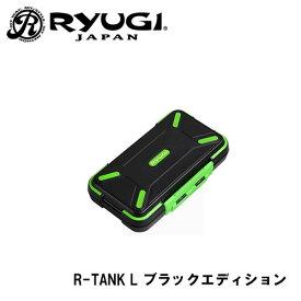 リューギ R-TANK L ブラック / 完全防水 小物ケース 【釣具 釣り具】