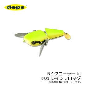 デプス(deps) NZクローラーJr. #01 レインフロッグ 【釣具 釣り具 お買い物マラソン】