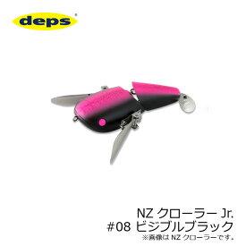 デプス(deps) NZクローラーJr. #08 ビジブルブラック 【釣具 釣り具 お買い物マラソン】