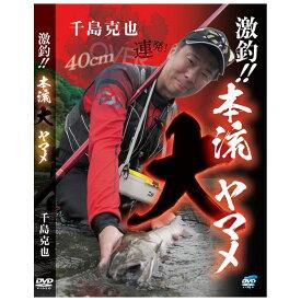 ビデオメッセージ DVD 激釣!本流大ヤマメ 千島克也 / DVD 渓流釣り