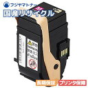 【送料無料】【在庫品即納】【国内生産】NEC PR-L9010C-12 マゼンタ リサイクルトナー / 1本