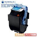 【送料無料】【在庫品即納】【国内生産】キヤノン Canon トナーカートリッジ502 C シアン CRG-502CYN リサイクルトナ…