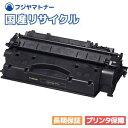 キヤノン Canon トナーカートリッジ519II CRG-519II 国産リサイクルトナー 3480B004 Satera サテラ LBP252 LBP251 LBP…
