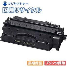 キヤノン Canon トナーカートリッジ519II CRG-519II 国産リサイクルトナー 3480B004 Satera サテラ LBP252 LBP251 LBP6330 LBP6340 LBP6600 LBP6300