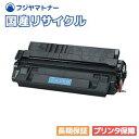 【送料無料】【在庫品即納】【国内生産】キヤノン Canon EP-62 トナーカートリッジ CRG-EP62 リサイクルトナー / 1本