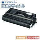【送料無料】【在庫品即納】【国内生産】富士通 Fujitsu LB318B リサイクルトナー / まとめ買い4本セット