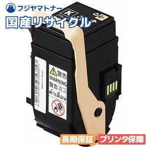 ゼロックス Xerox CT201398 ブラック 国産リサイクルトナー DocuPrint C3350