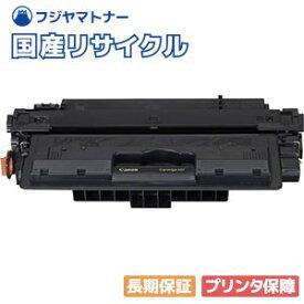 キヤノン Canon トナーカートリッジ527 CRG-527 国産リサイクルトナー 4210B001 Satera サテラ LBP8610 LBP8630 LBP8620