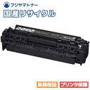 【送料無料】【在庫品即納】【国内生産】キヤノン Canon トナーカートリッジ418K ブラック CRG-418BLK リサイクルトナー / 1本