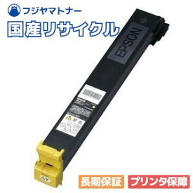 エプソン EPSON LPC3T14Y イエロー 国産リサイクルトナー Offirio オフィリオ LP-M7500AS LP-M7500AP LP-M7500AH LP-S7500 LP-M7500FS LP-S7500PS LP-M7500PS LP-M7500FH LP-S7500R
