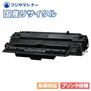 キヤノン Canon トナーカートリッジ533H CRG-533H ブラック リサイクルトナー / 1本