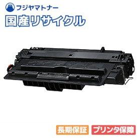 キヤノン Canon トナーカートリッジ533H CRG-533H ブラック 国産リサイクルトナー 8027B002 Satera サテラ LBP8100 LBP8720 LBP8710e LBP8730i LBP8710