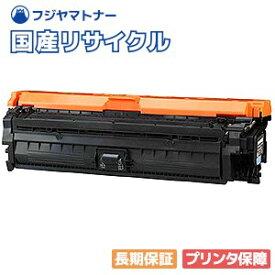 キヤノン Canon トナーカートリッジ335 BK CRG-335BLK ブラック 国産リサイクルトナー 8763B001 Satera サテラ LBP843Ci LBP841C LBP842C LBP9660Ci LBP9520C