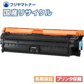 キヤノン Canon トナーカートリッジ335 C CRG-335CYN シアン 国産リサイクルトナー 8672B001 Satera サテラ LBP843Ci LBP841C LBP842C LBP9660Ci LBP9520C