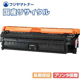 キヤノン Canon トナーカートリッジ335 M CRG-335MAG マゼンタ 国産リサイクルトナー 8671B001 Satera サテラ LBP843Ci LBP841C LBP842C LBP9660Ci LBP9520C