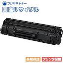 キヤノン Canon トナーカートリッジ325 CRG-325 ブラック 国産リサイクルトナー 3484B003 Satera サテラ LBP6040 LBP6…