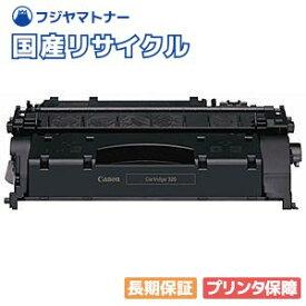 キヤノン Canon カートリッジ320 CRG-320 国産リサイクルトナー 2617B003 Satera サテラ MF417dw MF6880dw MF6780dw