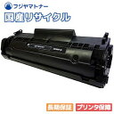 【送料無料】【在庫品即納】【国内生産】キヤノン Canon トナーカートリッジ303 CRG-303 リサイクルトナー / 1本