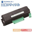 富士通 Fujitsu LB110B 国産リサイクルトナー 0899320 Fujitsu Printer XL-4400
