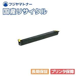 シャープ SHARP MX-31JT-YA イエロー 国産リサイクルトナー MX-2301FN MX-2600FN MX-3100FG MX-3100FN MX-3600FN MX-4100FN MX-4101FN MX-5000FN MX-5001FN MX-2600FG