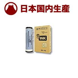 リソー RISO 理想科学工業 Eタイプ/EタイプHG 1000ml 対応汎用インク 青 / 2本