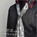 メンズストール パラ柄 花柄モデル 日本製 グレー デザインリング付 2wayモデル リングタイ スカーフ アスコットタイ …