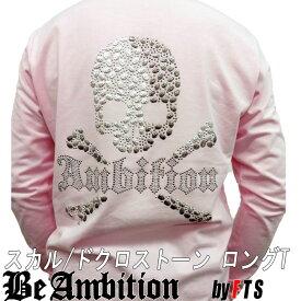 長袖Tシャツ スカル柄ラインストーン スカルボーン ドクロ柄 丸首 ロングTシャツ ピンク【Be Ambition ビーアンビション】アメカジ ミリタリー ロック B系 ストリート系 メンズ ファッション あす楽 オラオラ系 ちょいワル 【送料無料】