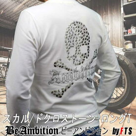 【1/25はポイント5倍】長袖Tシャツ Be Ambition スカル ドクロ ガイコツ ラインストーン ロングTシャツ ホワイト 白 メンズ アメリカン バイク ファッション 30代 40代 50代6 0代 あす楽 ちょいワル ちょい悪 チョイワル かっこいい ロック 【送料無料】 ビーアンビション