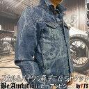 Be Ambition Gジャン デニムジャケット スカル&パイソン蛇柄 レーザープリント ドクロ エンボス メンズ ファッション…