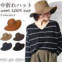 ウール 中折れハット 帽子 つば広 フリーサイズ レディース 秋冬 ミリアンデニ