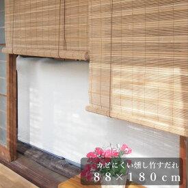 燻し竹スクリーン 88×180cm 燻製竹 巻き上げ 調節 日除け パーテーション 目隠し 間仕切り カーテンレール対応 天然素材 シェード すだれ 簾 スダレ 防虫 虫よけ 防カビ