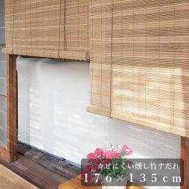 燻し竹スクリーン 176×135cm 燻製竹 巻き上げ 調節 日除け パーテーション 目隠し 間仕切り カーテンレール対応 天然素材 シェード すだれ 簾 スダレ 防虫 虫よけ 防カビ