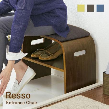 完成品 玄関チェア RESSO ベンチ 収納 椅子 おしゃれ 高齢者 子供 棚 木製 ブラウン グリーン ブルー
