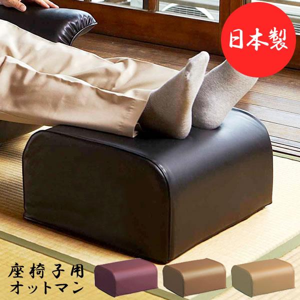 日本製 座椅子用オットマン 足置き台 むくみ フットレスト 高さ20cm 日本製・職人の手仕事の極厚クッション レザー 合成皮革 黒 ブラック ブラウン レッド 赤