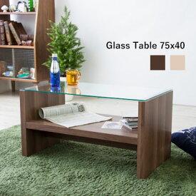 東谷 ガラステーブル 幅75 奥行40 高さ41.5cm CAT ブラウン/ナチュラル