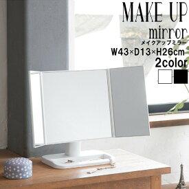 可愛いワイドな三面鏡!メイクアップミラー 鏡 メイク 折りたたみ 卓上ミラー 角度調整可能 完成品