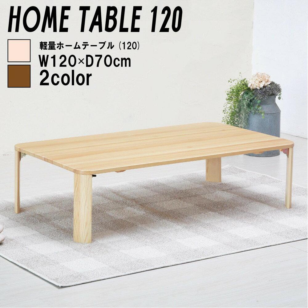 完成品 軽量折りたたみテーブル 120×70cm 軽い 持ち運び 出し入れ簡単 机 NK-1120 ローテーブル センターテーブル コーヒーテーブル リビングテーブル 折り畳み 折畳 折り脚 折れ脚 フェルト付き 木目 木製 高級感 大型