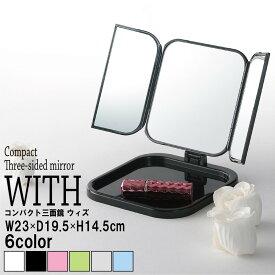 折りたたみ式 コンパクト3面鏡 ホワイト/ブラック/グレー/パステルピンク/パステルブルー
