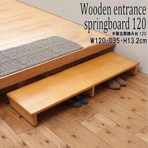 木製 玄関踏み台 幅120 奥行35 高さ13.2cm ライトブラウン