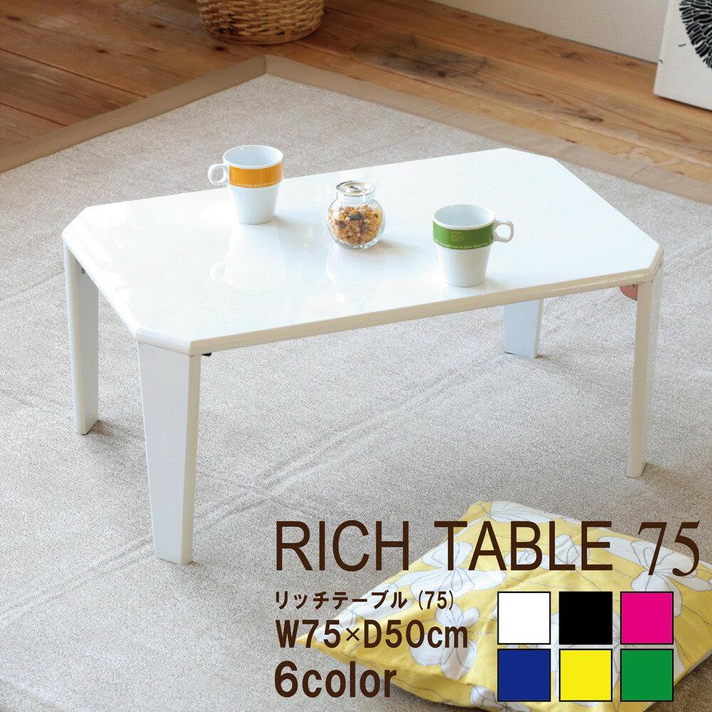 折りたたみ式 ローテーブル 75×50cm