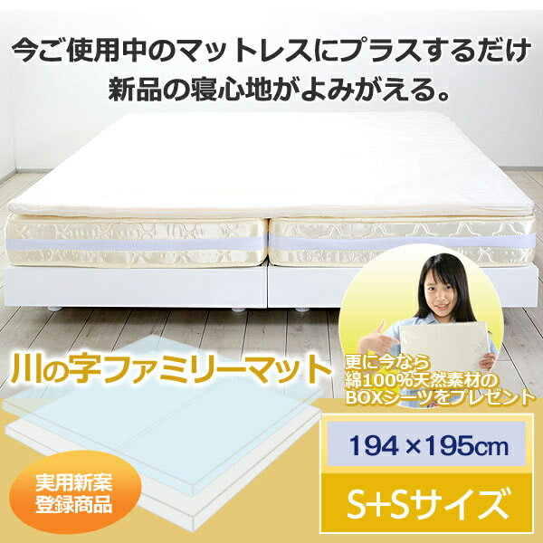川の字ファミリーマットレス キングサイズ 洗える 敷きマット 敷きパット 敷きパッド