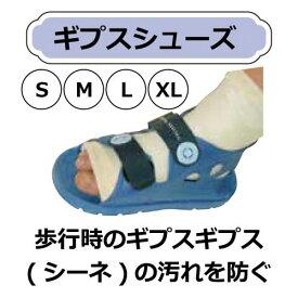 ギプスシューズ XL/ファーストレイト【RCP】医療機器 測定・健康管理 その他測定器、健康管理機器