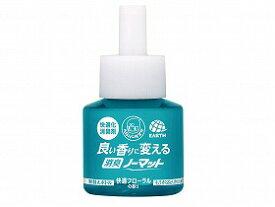 良い香りに変える消臭ノーマット 取替えボトル/アース製薬【RCP】 施設関連商品 感染対策・予防関連品 その他 介護用品