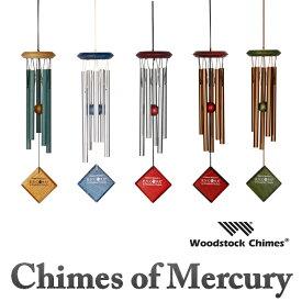 アンコール チャイムス オブ マーキュリー(試聴可)【WoodstockChimes】Encore Chimes of Mercury ウィンドチャイム ウインドチャイム 風鈴 風水 ヒーリング ヨガ 玄関
