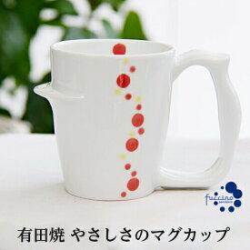 送料無料 有田焼 やさしさのマグカップ 赤ドット 母の日 父の日 持ちやすい 介護