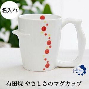 名入れ 有田焼 やさしさのマグカップ 赤ドット 母の日 父の日 持ちやすい 介護オリジナル ギフト 還暦祝い 古希 喜寿 傘寿 米寿 卒寿 退職祝い